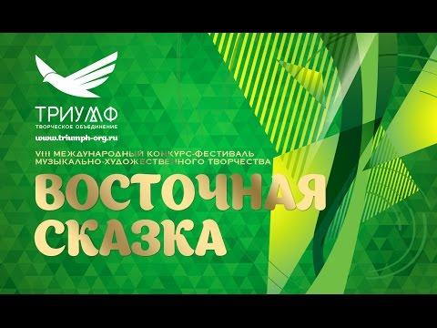 VII Международный конкурс-фестиваль Восточная сказка в Казани