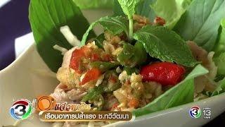แจ๋วพาเที่ยว | เรือนอาหารปล้ำแรง ซ.ทวีวัฒนา | 12-05-60 | TV3 Official