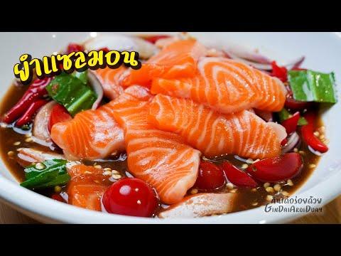 ยำแซลมอนนัว สูตรน้ำยำปลาร้าแซ่บนัว อร่อยแบบร้านดัง - Spicy salmon salad l กินได้อร่อยด้วย