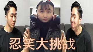 【忍笑挑战】韩国人看中国抖音搞笑短视频合集,1分钟笑到抽筋 웃음참기챌린지 도전했습니다