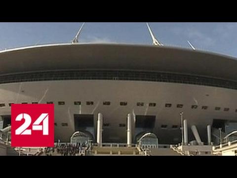 """Стадион """"Санкт-Петербург-Арена"""" готов к мировым соревнованиям"""