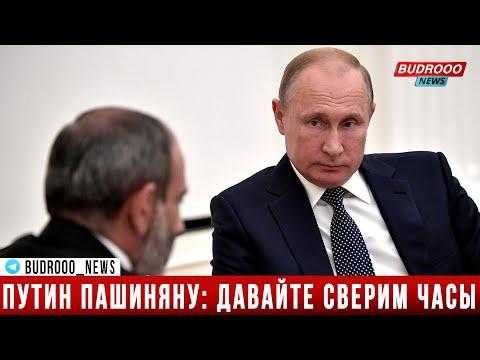 В Москве началась встреча Путина и Пашиняна
