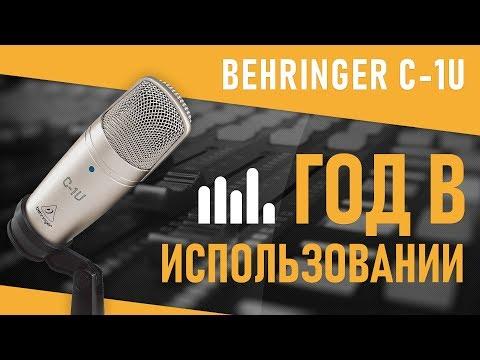 🎤 BEHRINGER C-1U | ГОД В ИСПОЛЬЗОВАНИИ, ЛИЧНОЕ МНЕНИЕ, ТЕСТЫ