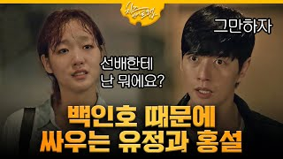 cheeseinthetrap First quarrel in their relationship! 160118 EP5
