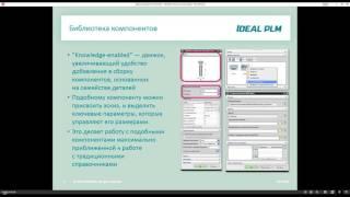 IDEAL PLM Применение Библиотеки повторного использования в NX