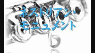 2009年度課題曲(Ⅲ) ネストリアン・モニュメント thumbnail