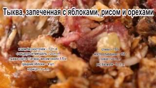 Блюда из тыквы с фото.Тыква, запеченная с яблоками, рисом и орехами