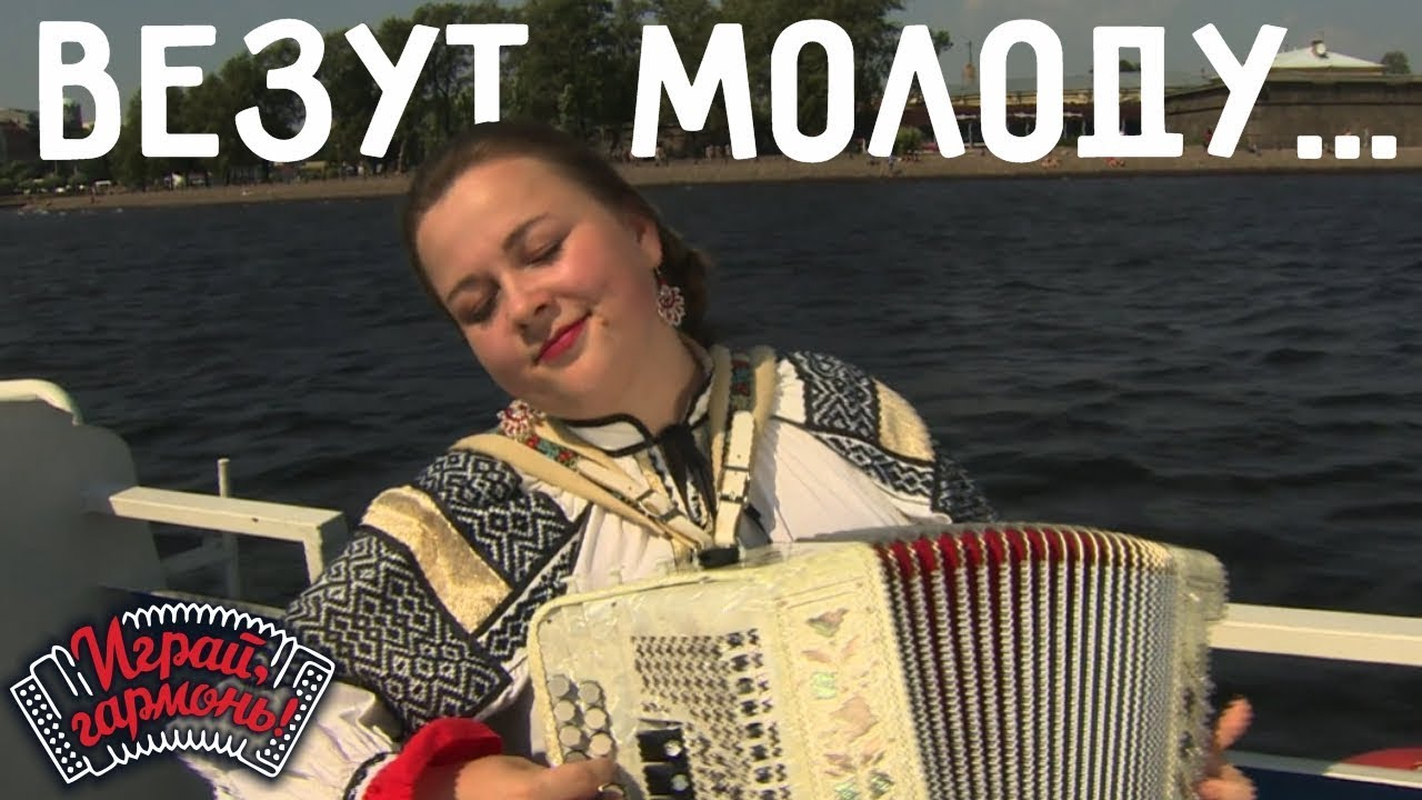 Играй, гармонь! | Лия Брагина (г. Санкт-Петербург) | Везут молоду
