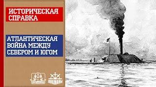 Оружейная. Историческая справка. Атлантическая война между Севером и Югом