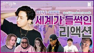 방탄소년단(BTS) 제이홉_세계가 들썩인 리액션