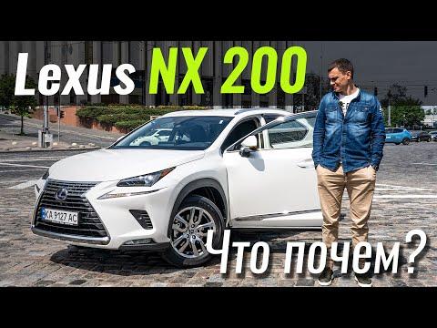 Lexus NX200 Sport+. Почему дешевле, чем раньше? Лексус в ЧтоПочем S14e04