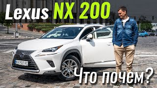 Lexus NX200 Sport+ 2020. Почему дешевле, чем раньше?