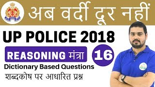 9:00 PM UP Police Reasoning by Hitesh Sir I Dictionary Based Questions  I Day #16