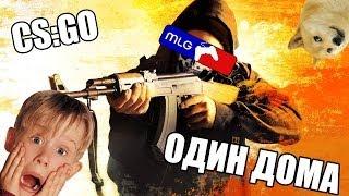 CS:GO - ОДИН ДОМА