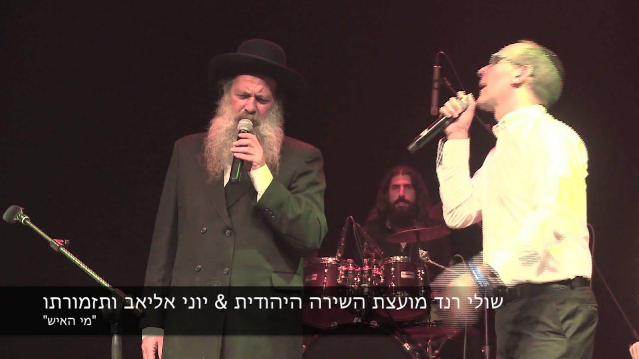 שולי רנד מועצת השירה היהודית | יוני אליאב ותזמורתו
