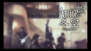 AUBE 冬空-fuyusora- Official Full Ver.