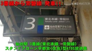 【常磐線も発車する】JR仙台駅 3番線 東北本線・常磐線 スタンドアローン宇都宮型ATOS放送集