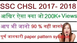 SSC CHSL (L D C) 2017 - 2018 NOTIFICATION AND FULL EXAM INFORMATION
