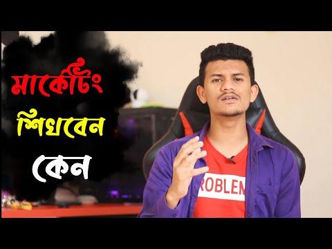 ржХрзЗржи рж╢рж┐ржЦржмрзЗржи ржбрж┐ржЬрж┐ржЯрж╛рж▓ ржорж╛рж░рзНржХрзЗржЯрж┐ржВтЭУBest Digital Marketing Bangla Tutorial   Facebook Marketing Course