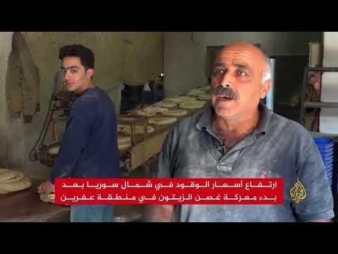 ارتفاع أسعار الوقود وندرته يزيدان المعاناة بشمال سوريا  - نشر قبل 3 ساعة