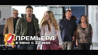 Босиком по городу (2014) HD трейлер | премьера 22 мая