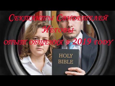 Секта Свидетелей Иеговы, опыт 2019 года, Казань, Татарстан.