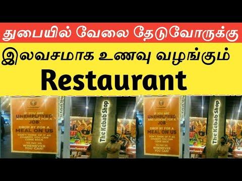 துபையில் வேலை தேடுவோருக்கு இலவசமாக உணவு வழங்கும் ரெஸ்டாரண்ட்! dubai news Tamil|தமிழ்