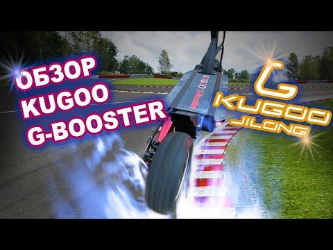 Электросамокат Kugoo G-Booster 2020 | Характеристики, тесты, распаковка