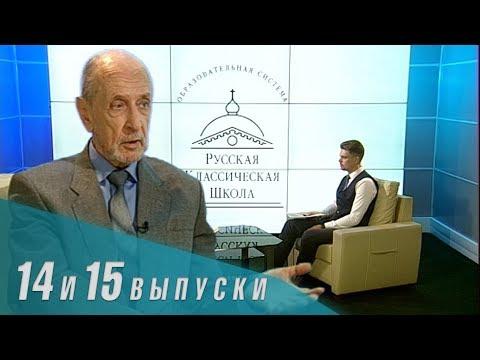 Телеканал «Союз»: Русская Классическая Школа. Выпуски 14 и 15