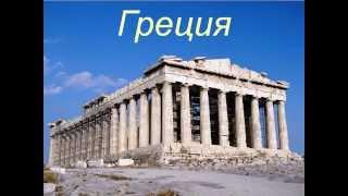 Путешествие в Грецию презентация