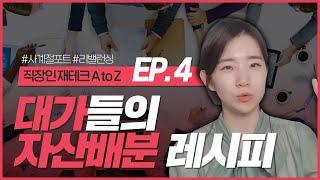 [직테크_자산배분] 대가들의 레시피 공개! | 영구 포…