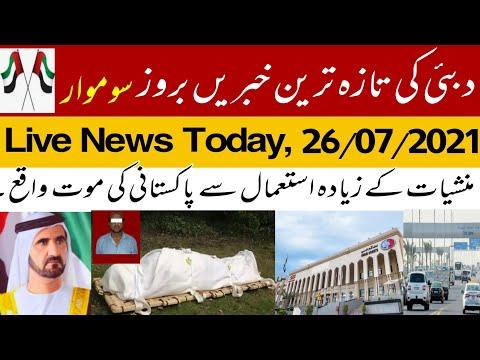 uae urdu news | Dubai live news, Dubai police, Abu Dhabi news, ajman, fujirah, buraimi, saudi news