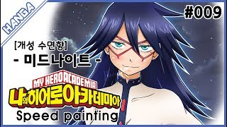 나의 히어로 아카데미아 - 미드나이트 (My Hero Academia/ヒーローア)Speed Painting #009