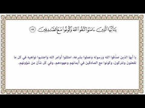 التفسير الميسر الآية 119 من سورة التوبة 009 Youtube