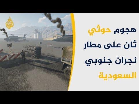 ضربتان في يوم واحد.. الحوثي يستهدف مطار نجران  - نشر قبل 6 ساعة