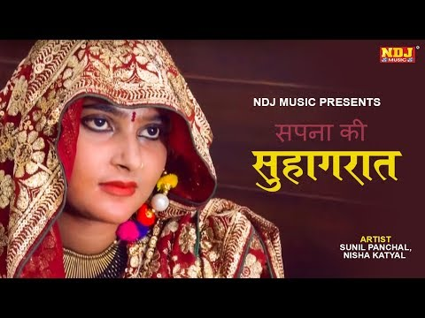 सपना की सुहागरात | CHHORA LAFANDER BAHU BAWANDER | Latest Haryanvi Comedy 2018 | Chutkale |NDJ Music