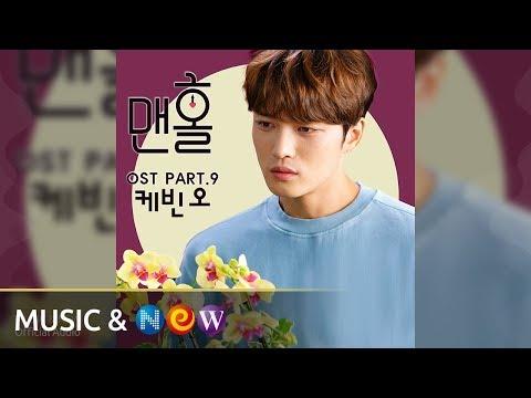 [맨홀 OST Part.9] KEVIN OH(케빈 오) - With You (Official Audio)