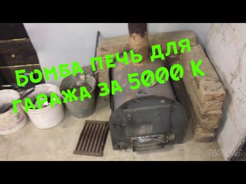 Печь буржуйка  за 5000К в гараж 100% КПД