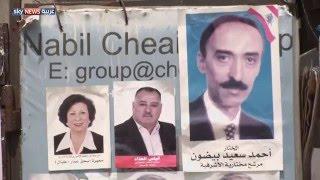 عقبات أمام ترشح المرأة اللبنانية في الانتخابات