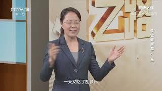 《健康之路》 20200503 争做健康超人(三)| CCTV科教