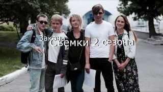 ЗКД 2 сезон съемки