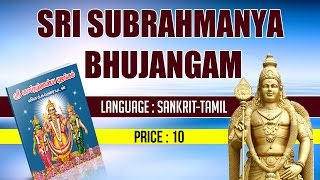 Sri Subrahmanya Bhujangam | Tamil | Rs.10 only | Available @ GIRI