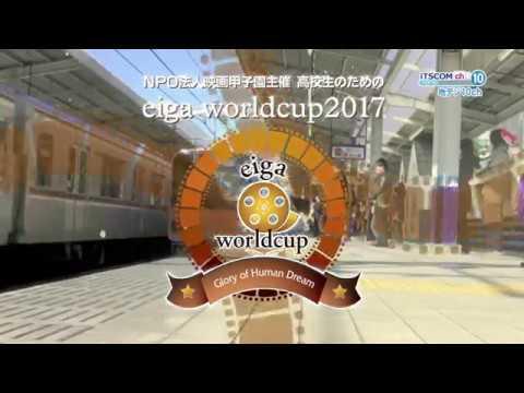 高校生のためのeiga worldcup2017イッツコム放送CM_3月