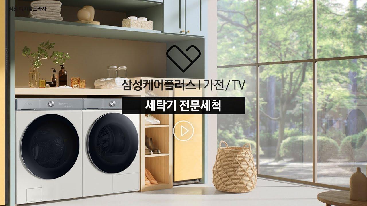 깨끗한 빨래👕를 위한 세탁기 관리 삼성케어플러스 세탁기 전문세척