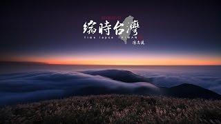 大屯山芒花篇 縮時台灣  縮時攝影 TIME LAPSE TAIWAN BY louisch 陳志通 HD 1080P