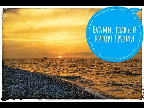 Батуми. Шикарный курорт Грузии