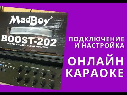 Видео-обзор🎬.Тест.Микшер для вокалистов и любителей караоке - MadBoy BOOST-202