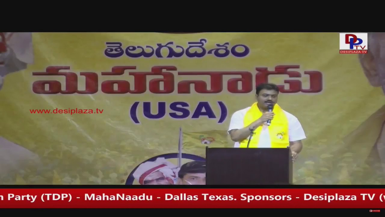 Part 1 - NRI TDP - NATS president - Mohan Mannava -  Mahanaadu Live from Dallas