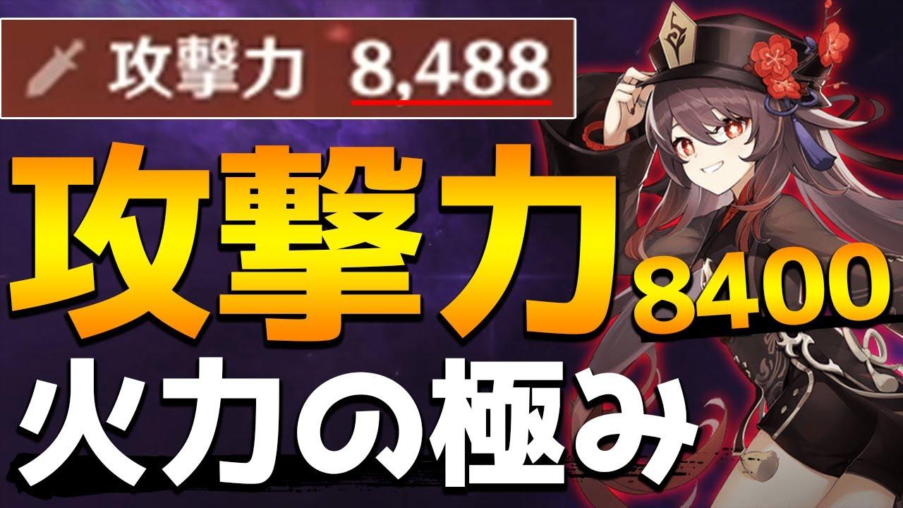 【原神】攻撃力8000越え!胡桃の火力が異次元過ぎる件について…【Genshin】