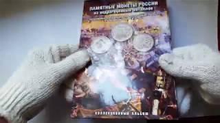 Набор монет Бородино РФ 10, 2, 5 рублей (Интересные монеты,выпуск №5)